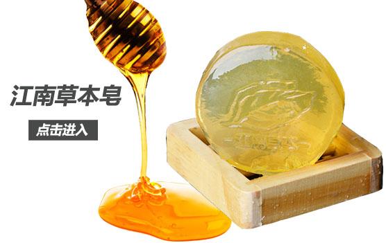 江南草本皂