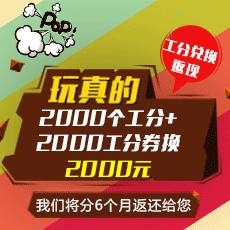 2000元现金兑换