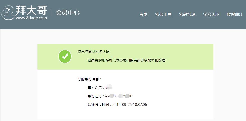 实名认证4.png