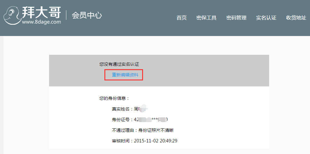 实名认证5.png