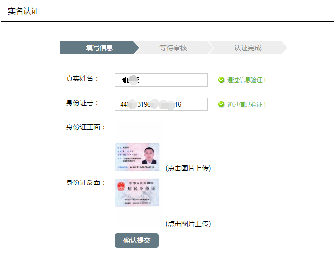 实名认证3.png